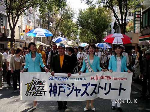 04年10月神戸ジャズストリートの開幕パレード。前夜の台風をもろともせず開幕
