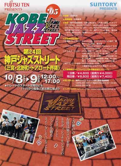 神戸ジャズストリートのパンフフレット