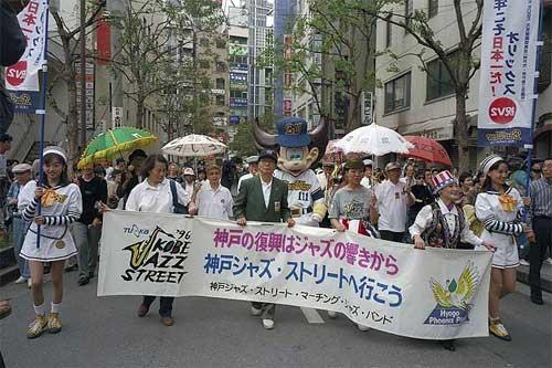 95年10月神戸ジャズストリートの開幕パレード、その年1月の阪神淡路大震災からの復興を願って挙行された。イチローの活躍等で日本一になったオリックスのマスコットも参加。